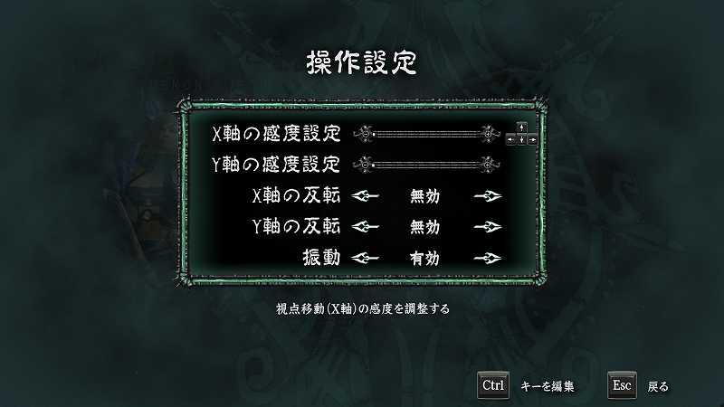 PC ゲーム Hunted: The Demon's Forge 日本語化メモ、マウス感度が高すぎる場合の調整方法、操作設定画面を開き、X 軸、Y 軸の感度設定を最低に変更