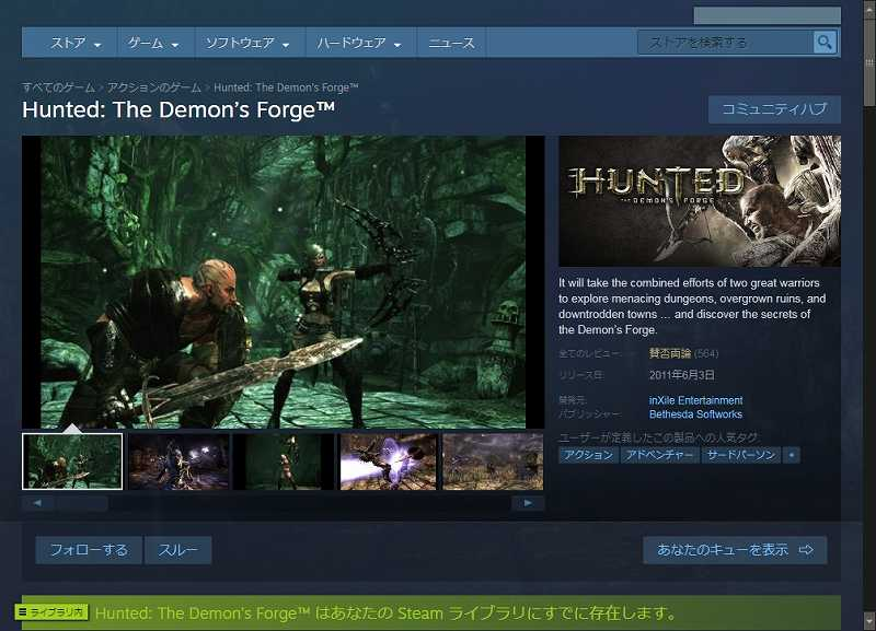 PC ゲーム Hunted: The Demon's Forge 日本語化メモ、Steam 版 Hunted: The Demon's Forge 日本語化可能