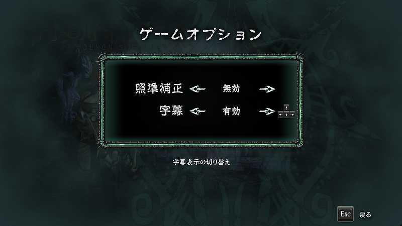 PC ゲーム Hunted: The Demon's Forge 日本語化メモ、すべての日本語化ファイルをインストール後、ゲームを起動してゲームオプション画面から字幕を有効に変更