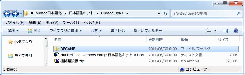 PC ゲーム Hunted: The Demon's Forge 日本語化メモ、ダウンロードした Hunted: The Demon's Forge 日本語化ファイルにある日本語化キット Hunted_JpR1.rar を展開・解凍、Hunted_JpR1 フォルダにある DFGAME フォルダをコピー