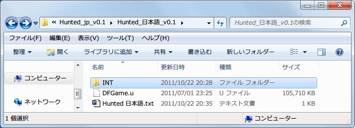 PC ゲーム Hunted: The Demon's Forge 日本語化メモ、ダウンロードした Hunted: The Demon's Forge 日本語化ファイルにある Hunted_jp_v0.1.zip を展開・解凍、Hunted_日本語_v0.1 フォルダにある INT フォルダをコピー