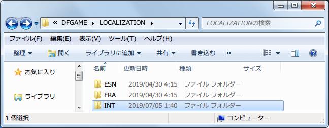 PC ゲーム Hunted: The Demon's Forge 日本語化メモ、ダウンロードした Hunted: The Demon's Forge 日本語化ファイルにある Hunted_jp_v0.1.zip を展開・解凍、Hunted_日本語_v0.1 フォルダにある INT フォルダをコピー、Hunted: The Demon's Forge インストール先 DFGAME\LOCALIZATION フォルダにある同名フォルダ INT フォルダへ上書き