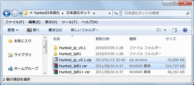 PC ゲーム Hunted: The Demon's Forge 日本語化メモ、日本語化するのに使用した日本語化ファイル Hunted_JpR1.rar、Hunted_jp_v0.1.zip、Hunted_jp_v0.2.zip、使わなかった日本語化ファイル Hunted_JpR1+.rar