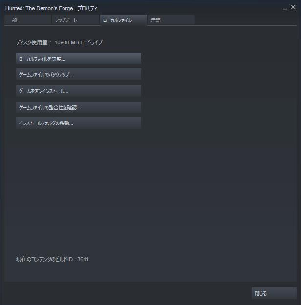 PC ゲーム Hunted: The Demon's Forge 日本語化メモ、Steam ライブラリで Hunted: The Demon's Forge プロパティ画面を開き、ローカルファイルタブで 「ローカルファイルを閲覧...」 をクリックしてインストールフォルダを開く