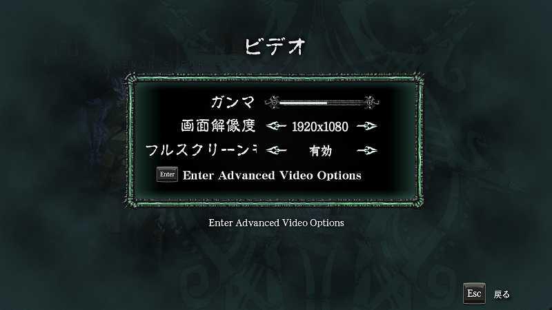 PC ゲーム Hunted: The Demon's Forge 日本語化メモ、設定したゲーム内解像度が勝手に変更されずにゲーム画面をウィンドウモードで表示する方法、オプションでビデオのフルスクリーンモードを有効、ウィンドウモードで表示したい画面解像度にあらかじめ設定して DxWnd で設定
