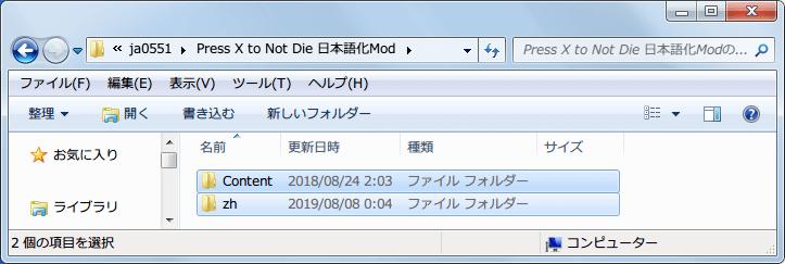 PC ゲーム Press X to Not Die 日本語化メモ、Press X to Not Die 日本語化ファイル(ja0551.zip)をダウンロードして展開・解凍、Content フォルダと zh フォルダをコピー