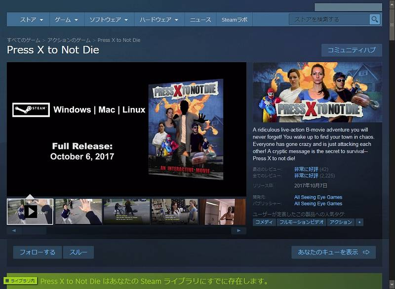 PC ゲーム Press X to Not Die 日本語化メモ、Steam 版 Press X to Not Die 日本語化可能