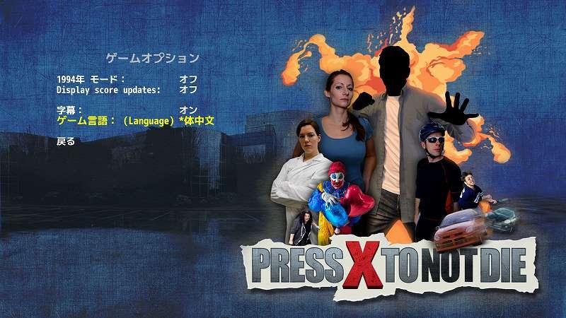 PC ゲーム Press X to Not Die 日本語化メモ、Press X to Not Die 日本語化ファイル(ja0551.zip)をダウンロードして展開・解凍、コピーした Content フォルダと zh フォルダを Press X to Not Die インストール先に上書きして日本語化完了、ゲームオプションからゲーム言語:(Language)を簡体中文(Simplified Chinese)を選択