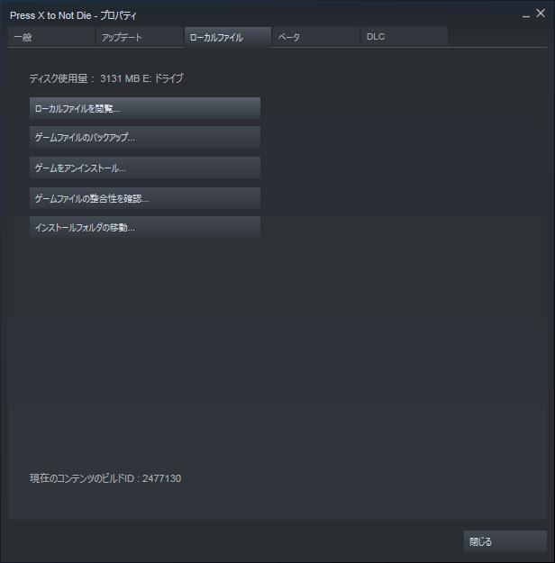 PC ゲーム Press X to Not Die 日本語化メモ、Steam ライブラリで Press X to Not Die プロパティ画面を開き、ローカルファイルタブで 「ローカルファイルを閲覧...」 をクリックしてインストールフォルダを開く