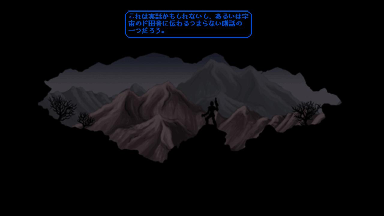 PC ゲーム Sword of the Stars: The Pit - Osmium Edition 日本語化メモ、日本語化後のスクリーンショット