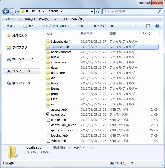 PC ゲーム Sword of the Stars: The Pit - Osmium Edition 日本語化メモ、xcopy コマンドと /S オプションを使いインストール先 The Pit\Content フォルダ以下にある d??.xnb ファイルとそのフォルダ階層ごと _localization フォルダへコピー、_localization フォルダをインストール先 The Pit\Content フォルダに配置