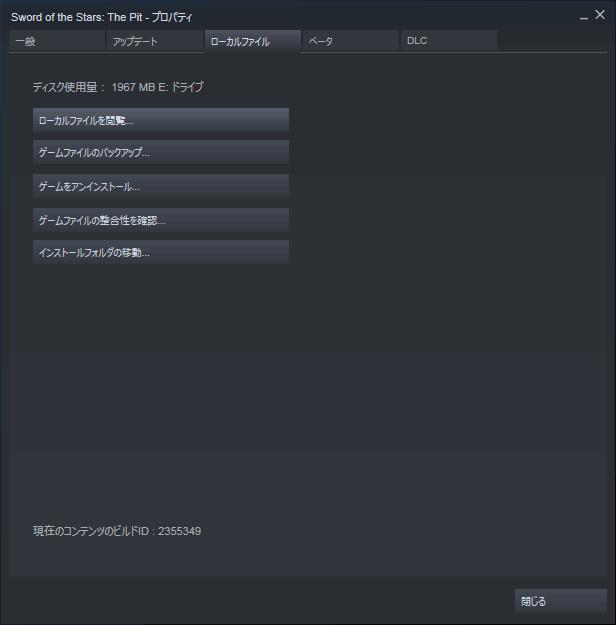 PC ゲーム Sword of the Stars: The Pit - Osmium Edition 日本語化メモ、Steam ライブラリで Sword of the Stars: The Pit プロパティ画面を開き、ローカルファイルタブで 「ローカルファイルを閲覧...」 をクリックしてインストールフォルダを開く