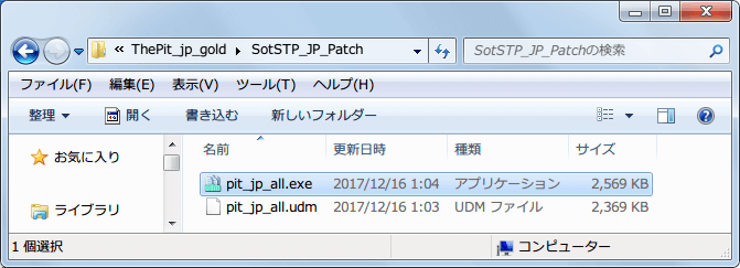 PC ゲーム Sword of the Stars: The Pit - Osmium Edition 日本語化メモ、日本語化ファイル ThePit_jp_gold_20180331.zip をダウンロードして展開・解凍、日本語化ファイル ThePit_jp_gold_20180331\ThePit_jp_gold\SotSTP_JP_Patch フォルダにある pit_jp_all.exe を実行