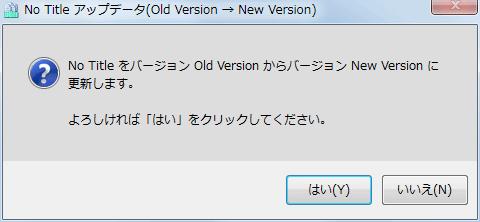 PC ゲーム Sword of the Stars: The Pit - Osmium Edition 日本語化メモ、アップデータ画面が表示されるので、はいボタンをクリック