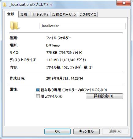 PC ゲーム Sword of the Stars: The Pit - Osmium Edition 日本語化メモ、xcopy コマンドと /S オプションを使いインストール先 The Pit\Content フォルダ以下にある d??.xnb ファイルとそのフォルダ階層ごと _localization フォルダへコピー