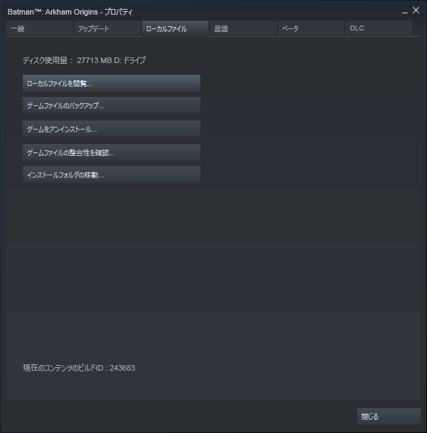 PC ゲーム Batman: Arkham Origins 日本語化とゲームプレイ最適化メモ、Steam ライブラリで Batman: Arkham Origins プロパティ画面を開き、ローカルファイルタブで 「ローカルファイルを閲覧...」 をクリックしてインストールフォルダを開く