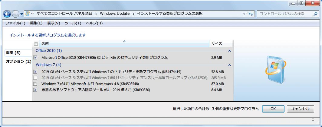 Windows 7 64bit Windows Update 重要 2019年8月分リスト KB4512506 非表示