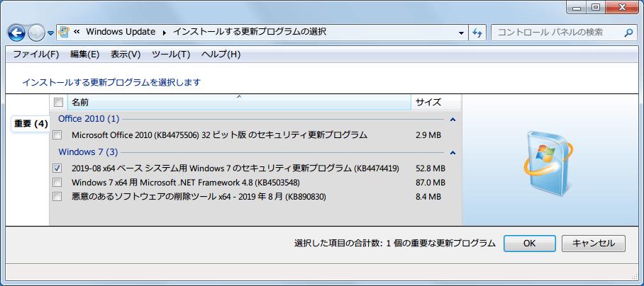 2019年8月 SHA-2 コード署名サポートプログラム (KB4474419) インストール、再起動あり