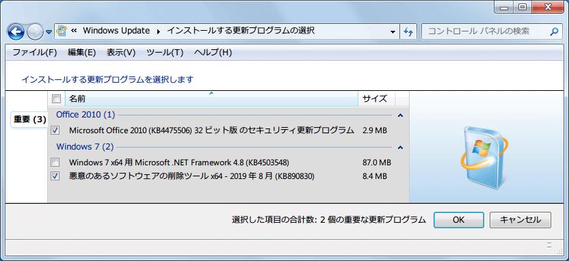 Windows 7 64bit Windows Update 重要 2019年8月公開分更新プログラム(重要)インストール
