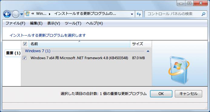 2019年8月 Windows 7 64bit Windows Update Microsoft.NET Framework 4.8 オフラインインストーラー インストール、再起動あり