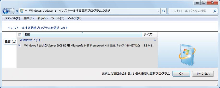 2019年8月 Windows 7 64bit Windows Update Microsoft.NET Framework 4.8 言語パック オフラインインストーラー インストール
