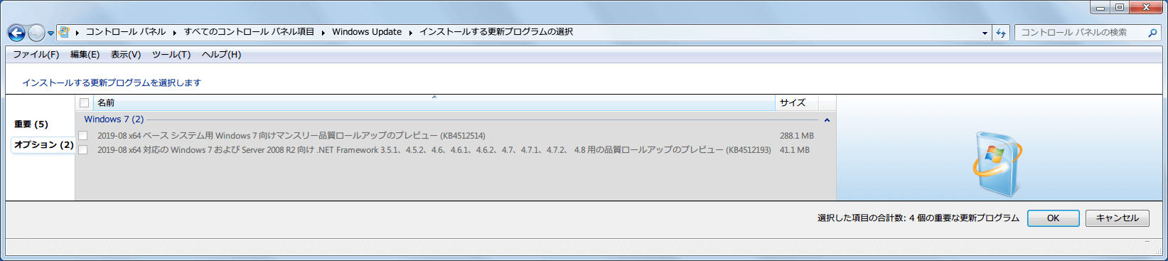Windows 7 64bit Windows Update オプション 2019年8月分リスト KB4512514、KB4512193 非表示