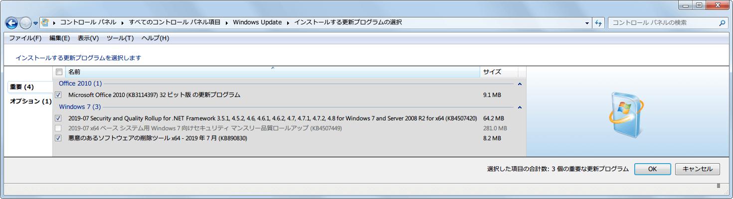 Windows 7 64bit Windows Update 重要 2019年7月分リスト KB4507449 非表示