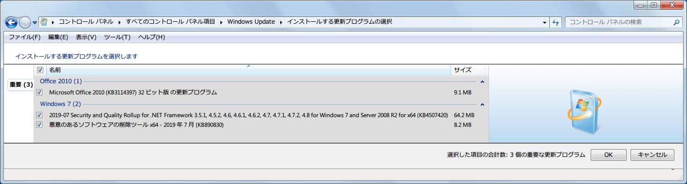 Windows 7 64bit Windows Update 重要 2019年7月公開分更新プログラム(重要)インストール