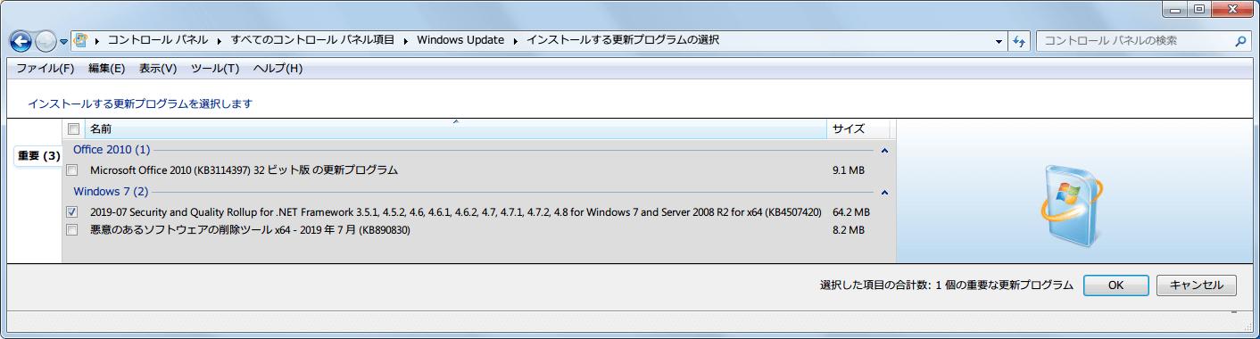 Windows 7 64bit Windows Update 重要 2019年7月公開分更新プログラム(重要)インストール、KB4507420 インストール、再起動あり