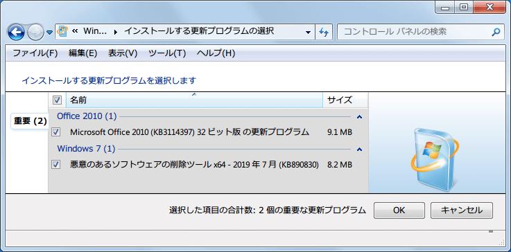 Windows 7 64bit Windows Update 重要 2019年7月公開分更新プログラム(重要)インストール、KB3114397 KB890830 インストール、再起動なし
