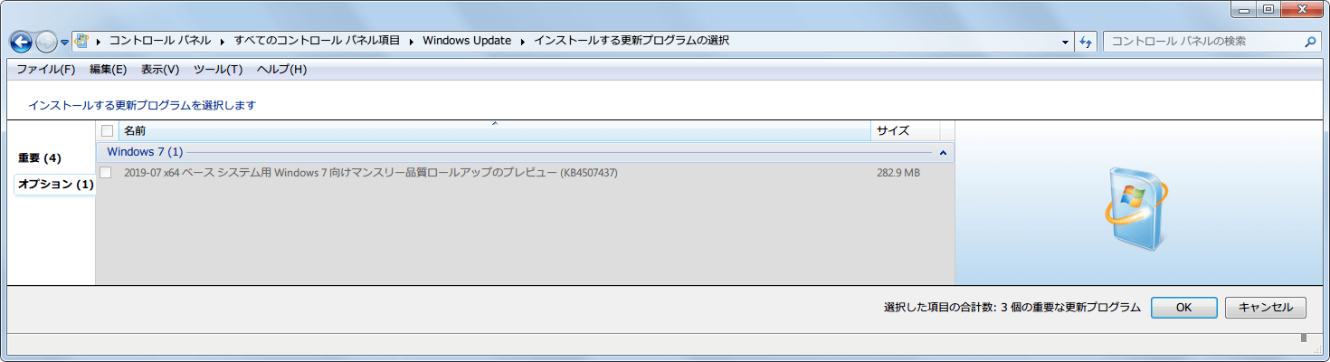 Windows 7 64bit Windows Update オプション 2019年7月分リスト KB4507437 非表示