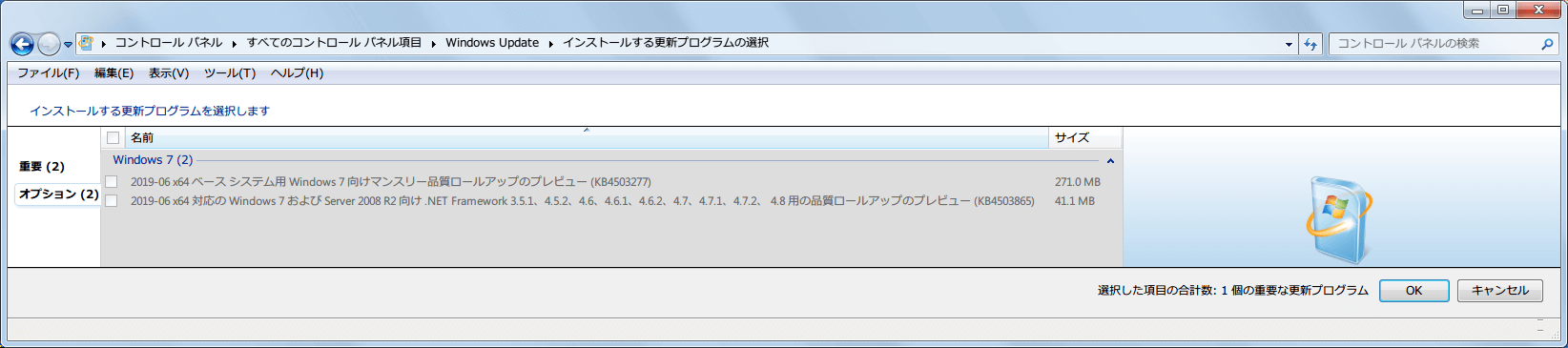 Windows 7 64bit Windows Update オプション 2019年6月分リスト KB4503865 KB4503277 非表示