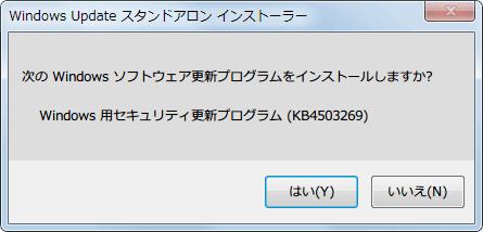 2019年6月 x64 ベース システム用 Windows 7 向けセキュリティのみの品質更新プログラム (KB4503269) windows6.1-kb4503269-x64_d518b12868bb1202a03fbc33c2d716092ae9c2e2.msu インストール、再起動あり