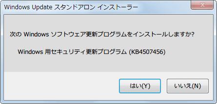 2019年7月 x64 ベース システム用 Windows 7 向けセキュリティのみの品質更新プログラム (KB4507456) windows6.1-kb4507456-x64_6aa110cb2d01b8f291d1ea2c3cdc5e82204686ed.msu インストール、再起動あり