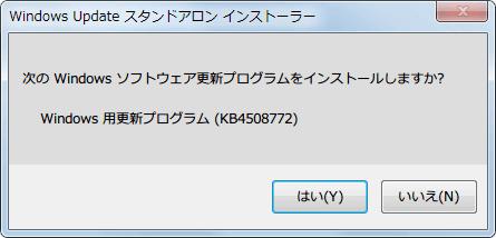 Windows 7 更新プログラム (KB4508772) windows6.1-kb4508772-x64_34a91f1177babd1d28069ebbdb3a5bc37f45bc57.msu インストール、再起動あり