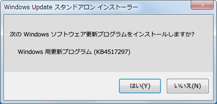 2019年8月 x64 ベース システム用 Windows 7 向けセキュリティのみの品質更新プログラム (KB4517297) windows6.1-kb4517297-x64_6c27bad12668a2552e36b1753e913e10d61e88ad.msu インストール、再起動あり