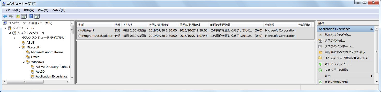 2019年7月 x64 ベース システム用 Windows 7 向けセキュリティのみの品質更新プログラム (KB4507456) インストール前のタスクスケジューラの Application Experience のタスク一覧、無効化状態