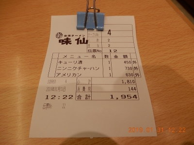 DSCN1826.jpg