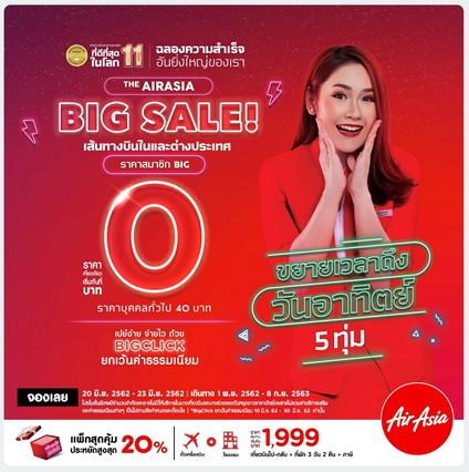 AirAsia 0 baht (1)