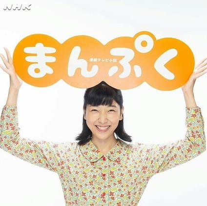 Manpuku (2)