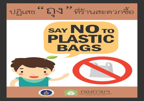 No plastic bag (4)