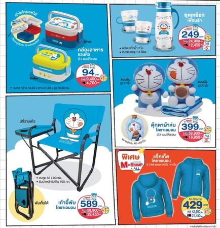 Doraemon premium set (1)