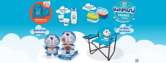 Doraemon premium set (2)