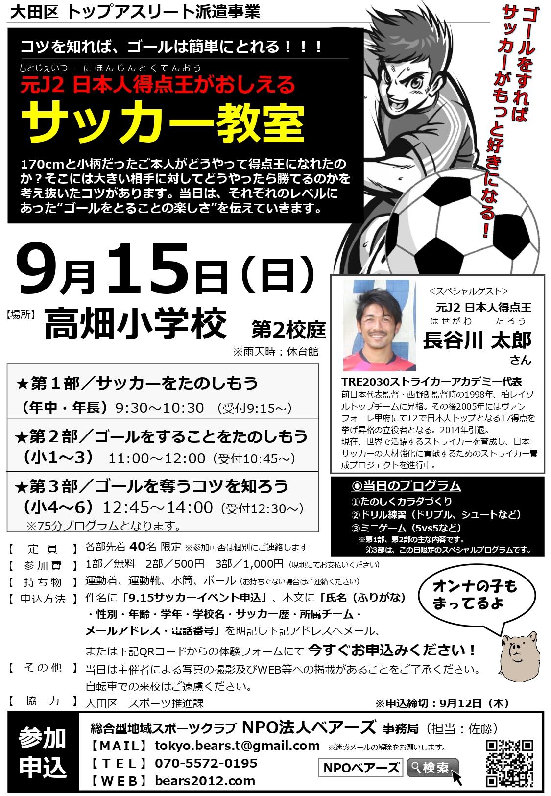 【ベアーズ】太郎さんイベントチラシ_190915_web_page-0001