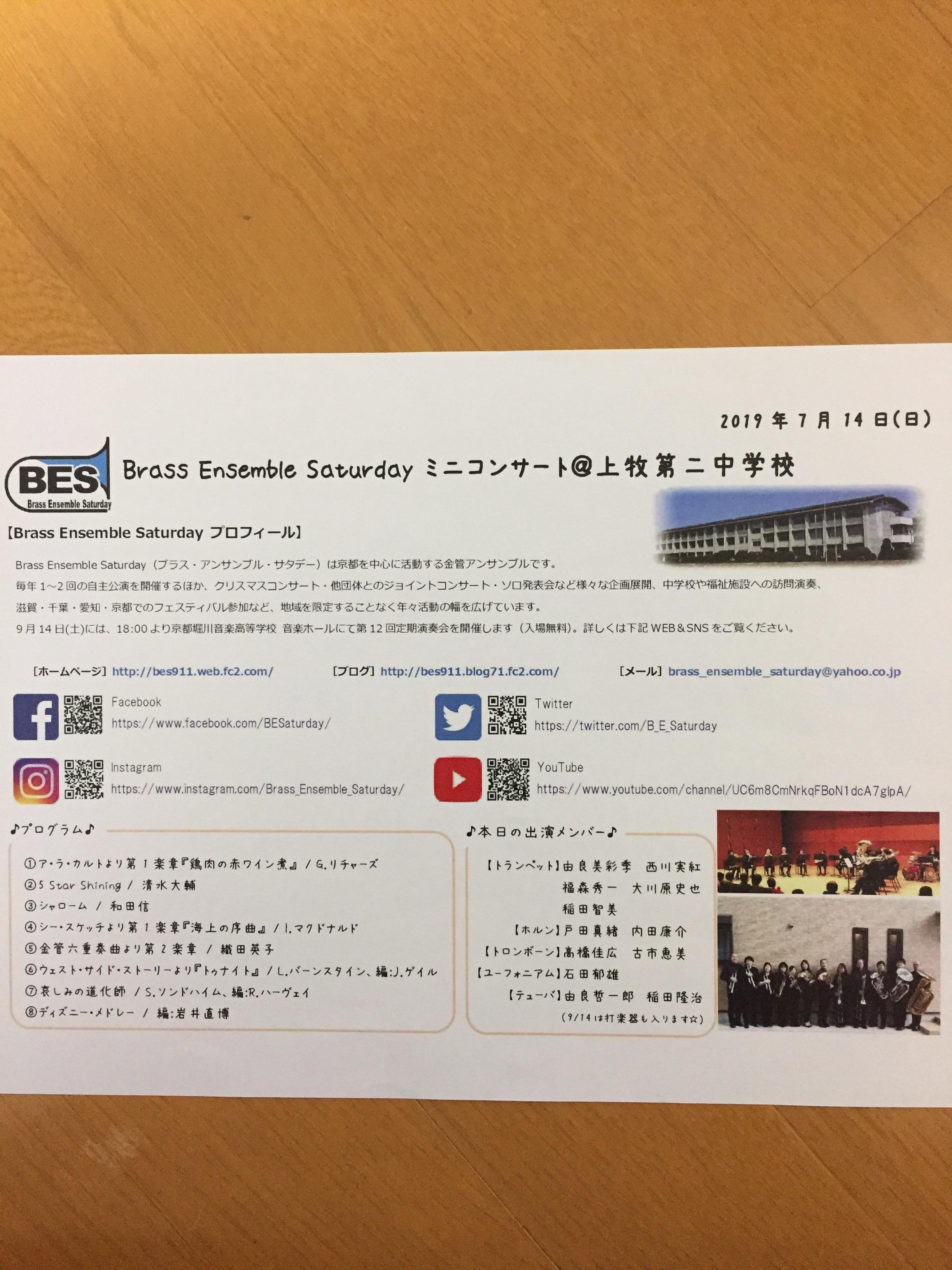 7/14(日)上牧第二中学校訪問演奏