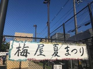 2019/08/04 梅屋学区夏祭り