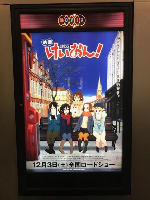 MOVIX京都の京アニ応援上映!!