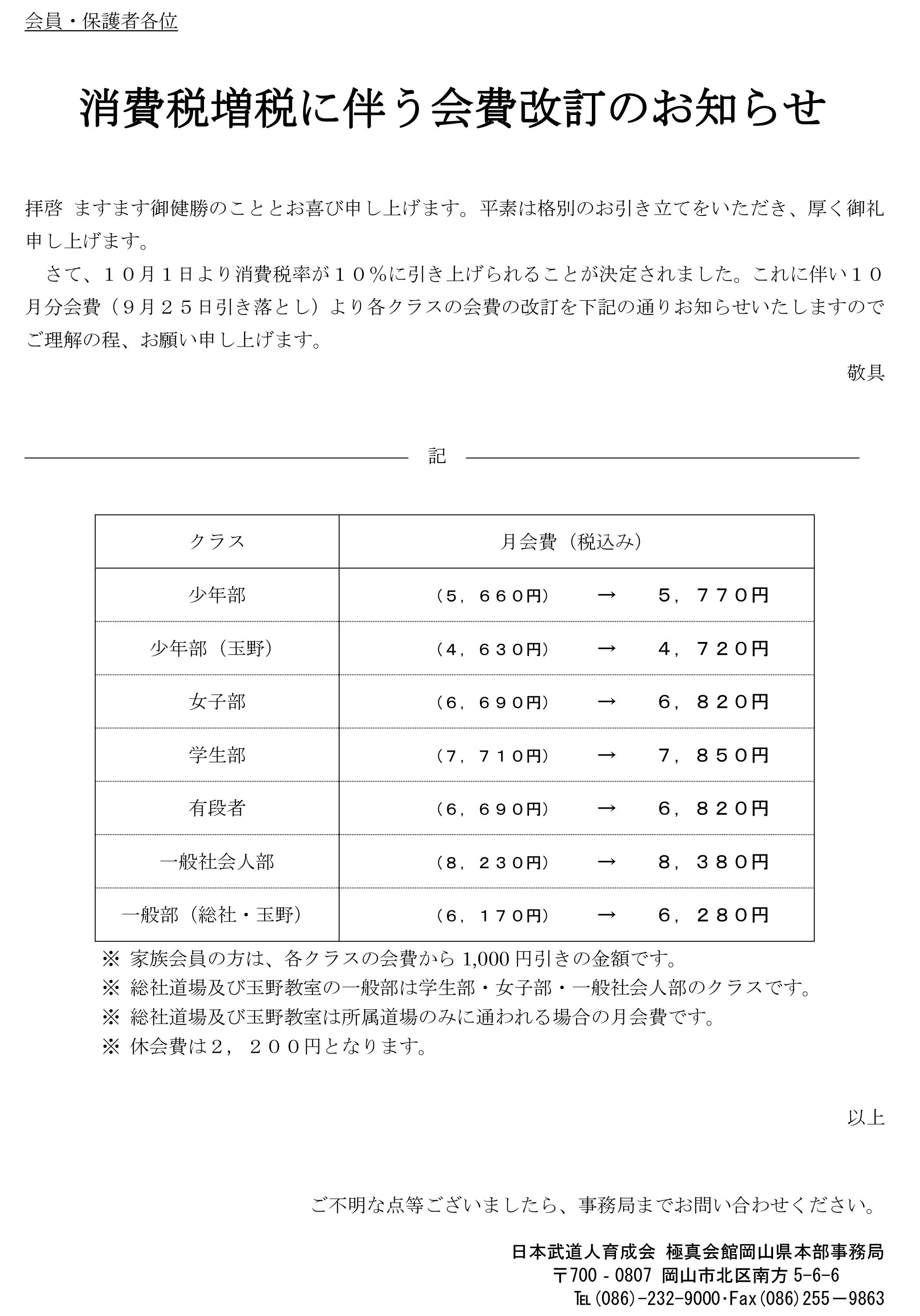 ■R1年 消費税増税に伴う各クラス会費変更のお知らせ