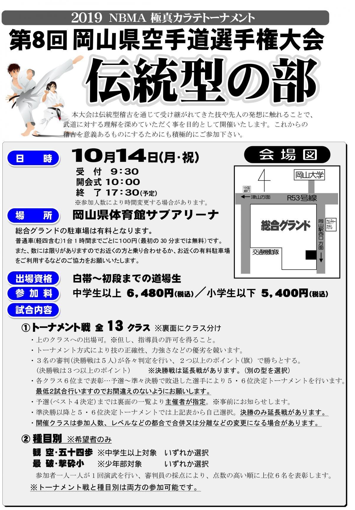 19年第8回伝統型試合申込用紙-1_convert_20190918131548