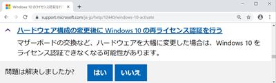 ハードウェア構成の変更後に Windows 10 の再ライセンス認証を行う_
